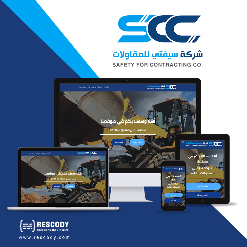 safetyscc_website